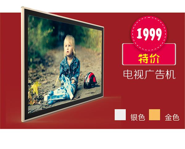 高振电视广告机商用电视 43寸 55寸